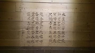 Angel Island Chinese Poem
